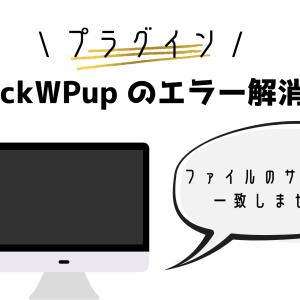 【BackWPupエラー】アップロードされたサイズとローカルファイルのサイズが一致しません(Dropboxユーザー向け)