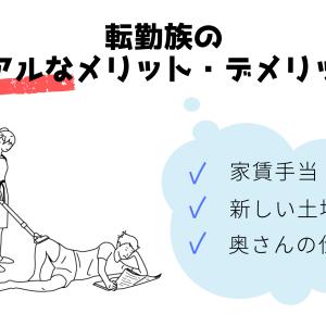 【転勤族経験中】リアルなメリット・デメリットをご紹介【アドバイス有り】