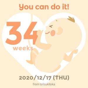 感謝!妊娠34週目になりました。059: UK妊婦生活 予定日まであと42日
