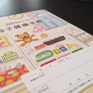 097: 海外で日本の「母子手帳」を手に入れる方法 UK妊婦生活 予定日まであと4日