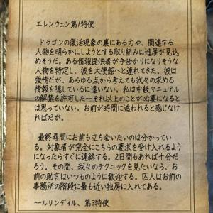 ドラゴン調査:現在の状況【Dragon Investigation: Current Status】