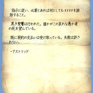闇の一党の暗殺メモ【Dark Brotherhood Assassin's Note】