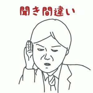 聞きまつがい【アラフィフ絵日記】