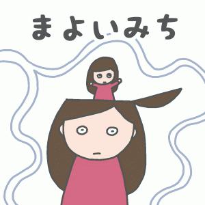 【アラフィフ絵日記】