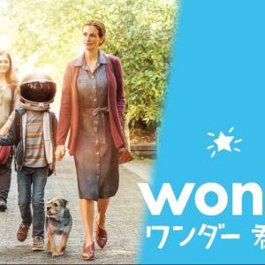 暖かい気持ちに包まれる映画『ワンダー君は太陽』の感想(ほぼネタバレなし)