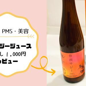 【妊活・美容・PMS改善にオススメ!】豊潤サジーの効果・効能と口コミレビュー