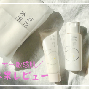 【草花木果レビュー】お得なトライアルセットで敏感&乾燥肌が改善!