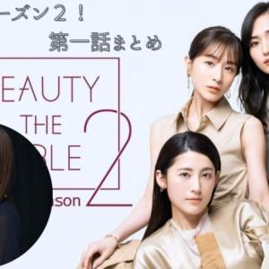 【BEAUTY THE BIBLE シーズン2 第1話】神崎恵さん「目元美人を極める」使用アイテム・ポイントまとめ