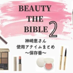 【ビューティザバイブル シーズン2 第1話】神崎恵さん使用アイテム・ポイントまとめ《神回》