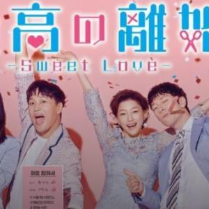 韓国ドラマ最高の離婚の視聴率は低い?最高視聴率の話数は何話?