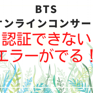 BTSオンラインコンサートが認証できない?ライブ視聴ページでログインできない時は?