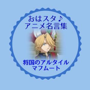 アニメで語る名言集⑮(原稿) 「パシャ(将軍)を名乗るのに相応しい人間になって戻ってくる」
