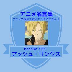 アニメで語る名言集⑳(原稿) 「BANANA FISH アッシュ・リンクス」