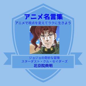 アニメで語る名言集⑲(原稿) 「ジョジョの奇妙な冒険 花京院典明」