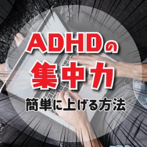 【ADHDの方必見】1日の集中力を劇的に上げる方法を紹介します|薬を飲まなくてOK!お金もかからない最高の方法です