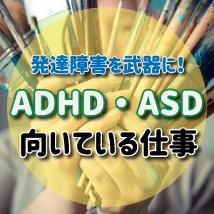 【発達障害】ADHDでシングルマザーなのに高年収!?発達障害の人に向いている仕事はズバリこれ