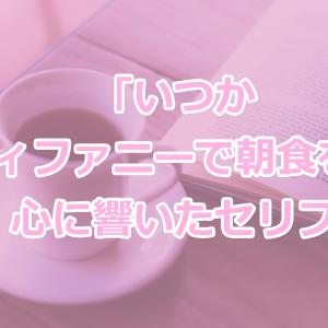 ドラマ『いつかティファニーで朝食を』心に響いたセリフ・3選【ユイが学んだ働くマインド】