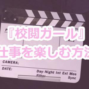 ドラマ『地味にスゴイ!校閲ガール・河野悦子』に学ぶ【仕事を好きになる方法・3つ】
