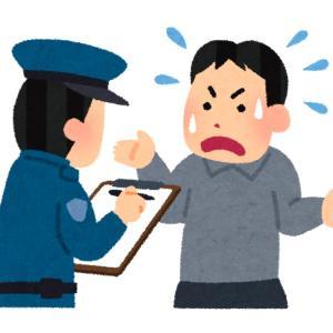 警察官から職務質問受けました・・・
