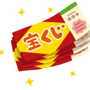 人生最大のギャンブル1日目♪