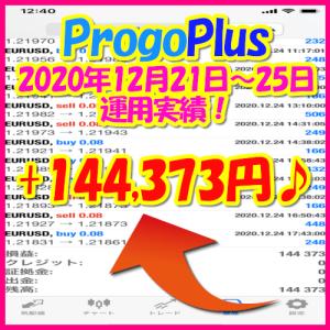 ★2020年12月21日~25日:運用実績!+144,373円♪