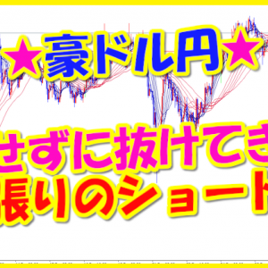 豪ドル円★反発せずに抜けてきたら順張りのショート!