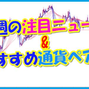 今週の注目ニュース&おすすめ通貨ペア♪