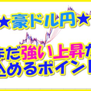 豪ドル円★まだ強い上昇が見込めるポイント!!