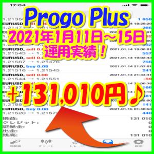 ★2021年1月11日~15日:運用実績!+131,010円♪