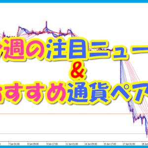今週の注目ニュース&おすすめ通貨ペア!