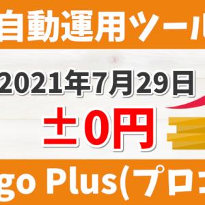 ★2021年7月29日:運用実績!±0円♪
