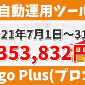 ★2021年7月1日~31日:運用実績!+353,832円♪