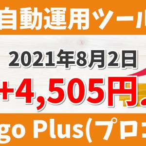 ★2021年8月2日:運用実績!+4,505円♪