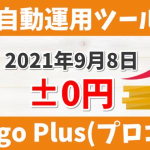 ★2021年9月8日:運用実績!±0円♪