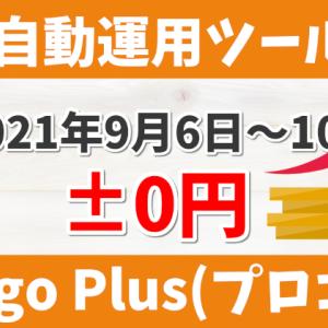 ★2021年9月6日~10日:運用実績!±0円♪