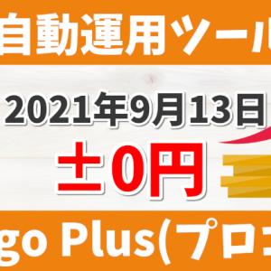 ★2021年9月13日:運用実績!±0円♪