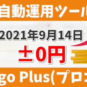 ★2021年9月14日:運用実績!±0円♪