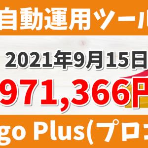 ★2021年9月15日:運用実績!-971,366円♪