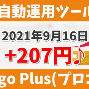 ★2021年9月16日:運用実績!+207円♬