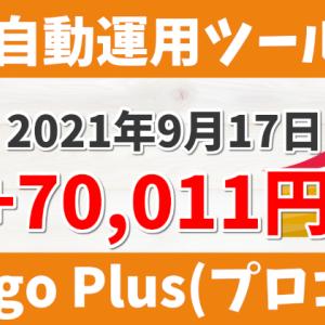 ★2021年9月17日:運用実績!+70,011円♬