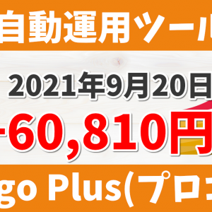 ★2021年9月20日:運用実績!+60,810円♬