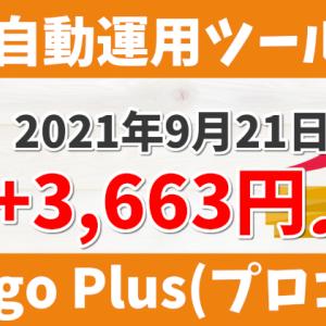 ★2021年9月21日:運用実績!+3,663円♬
