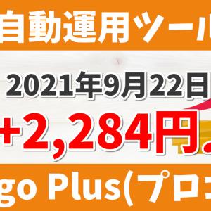 ★2021年9月22日:運用実績!+2,284円♬