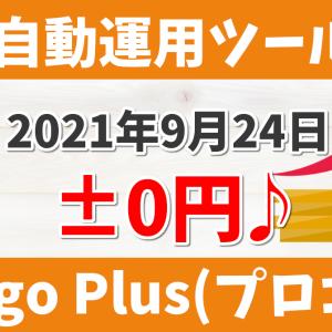 ★2021年9月24日:運用実績!±0円♬