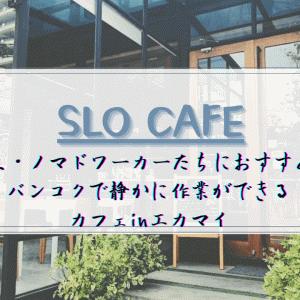 【SLO CAFE】静かに勉強したい学生・ノマドワーカーたちの作業用おしゃれカフェINエカマイ
