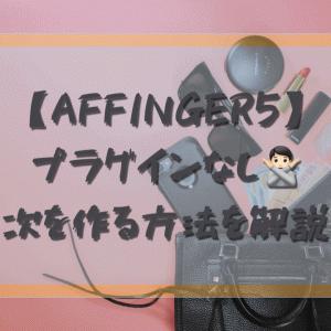 【AFFINGER5】プラグインなしで目次を作る方法