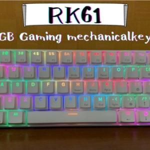 【使ってみた】RK61 ゲーミングキーボード Bluetooth/有線 【Royal Kludge】おしゃれさんにおすすめ!