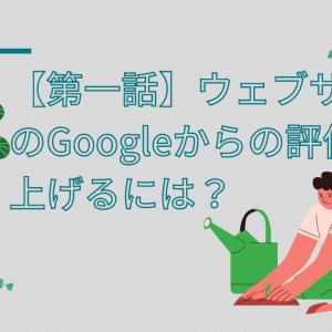 【SEO 2021年版】ウェブサイトのGoogleからの評価を上げるには?