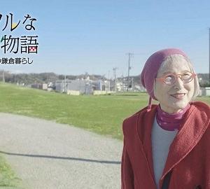 「カラフルな魔女の物語~角野栄子85歳の鎌倉暮らし」