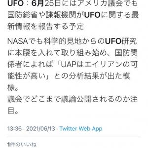 リアルなUFO動画が話題になる 6月25日にアメリカ政府がUFO情報公開(動画あり)